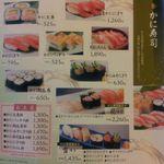 かに道楽 - 50 かに寿司