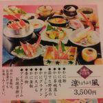 かに道楽 - 53  ランチ カニ会席の一例 「涼風会席 3500円」