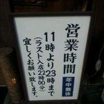 かに道楽 - 55 店・営業情報