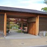 小倉山荘カフェ -