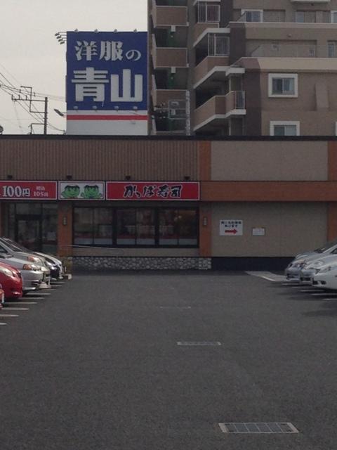 かっぱ寿司 北上尾店