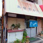 本田串かつ店 -