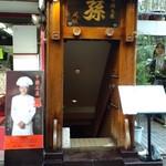 16830187 - 階段を降りた先には美味しい中華♪