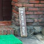 北山珈琲店 - 立て看板