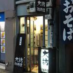 大坊珈琲店 - 1F入口
