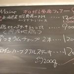 Noel Bistronomic Nagano -