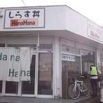 ハナハナ -