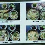 Hifumi - 定番の定食4種