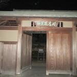 16839320 - 箱崎宮の花庭園にあるレストランです。