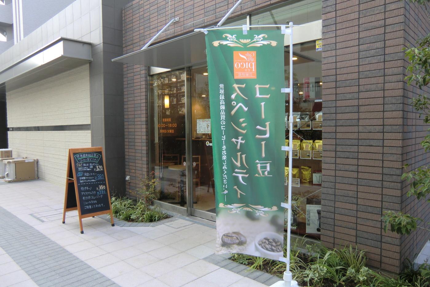 カフェ・デザール ピコ 調布国領店