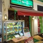 明日香 - 屋根つき商店街にあるけど、ひさし付きの入口