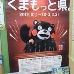 菅乃屋 西原店 - 2013.01.16