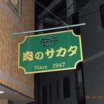 肉のサカタ チャーシュー しんちゃん -
