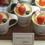 アコット - acottoプリン 399円