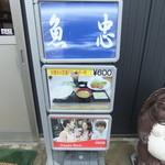 魚忠食堂 - 看板
