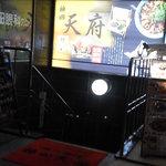 神田 天府 - 201301 天府 地下1階です