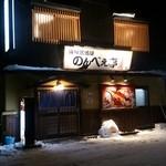 海鮮居酒屋のんべえ亭 - 鎌倉に火が灯ってる