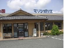 マリンポリス 福崎店