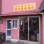 鎌倉赤坂飯店 -