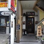 九州坦゛児 - インド料理「ザエカ」の隣です