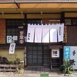 手打ちそば 無限庵 - 2013.1.16撮影