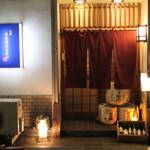 大塚はなおか - なかなか雰囲気のある居酒屋ですね