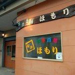 糸島食堂 バイキング&カフェ ほもり - 入口