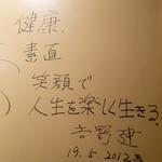 16857082 - タテルヨシノ・吉野シェフのサイン