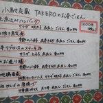 16857179 - 201301 TAKERO 店頭ランチメニュー