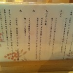 饗 くろ喜 - 能書2