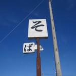 そば処 二城 - 国道沿いに立つ・・・『そ』。