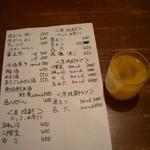 いし井 - 飲み物メニュー。あらごし蜜柑酒は美味しいジュースみたい。(笑)