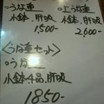 いし井 - 四国、徳島産活けウナギのメニュー。