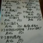 いし井 - これは、お昼の定食メニューです。オール850円で、お味噌汁・ご飯はお代わり自由です。