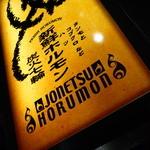 徳山酒場 情熱ホルモン - 排煙装置の上