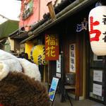 寿々屋 - うらないのお店が多いな~どこも結構お客さんが入っていて、にぎわってたよ。