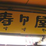寿々屋 - ボキが石切商店街で今回寄ってみたかったお店がここ、寿々屋さん。和菓子のお店なんだけど、おこわも有名みたいだよ。