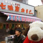 寿々屋 - 商店街をうろうろしていて、こんなお店もみつけたよ。七味唐辛子を調合してくれるお店、珍味堂宇井さん。