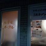 ムスカン - 長年営業していた喫茶室イーグルが閉店しました