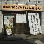 じょんならん - 2013/1