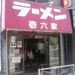 ラーメン壱六家 磯子本店 -