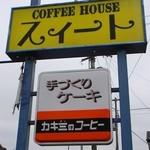 コーヒーハウス スイート -