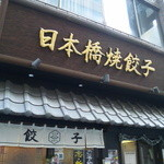 shanshannihombashiyakigyouza - 削り節屋的な店造り!