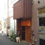おおさわ - 一本路地に入ったところにあるお店