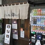 らー麺 夢あかり - 店舗外観