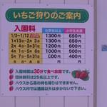 和田観光苺組合 - 入園料