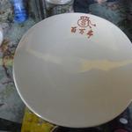 百万ドル - オリジナルの小皿が素敵!