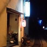 いろり - 入店前の店頭の様子