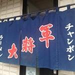 京 大将軍 - お店の玄関