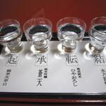 澤乃井ままごと屋 - 料理写真:きき酒セット756円(税別) 内容は季節により異なります。